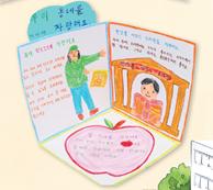 학생 작품 속 녹색 학부모 용어
