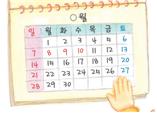 달력 이미지(1일(월요일)~30일(화요일))
